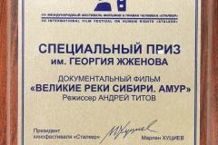 АмурЖженов