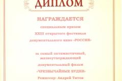 БудниРоссия-Н-Т