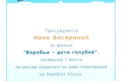 ВоробьиРамблер