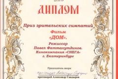 ДомЦарский