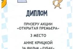 ДубакСуздаль2018