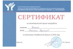 Кнопка-Сертификат