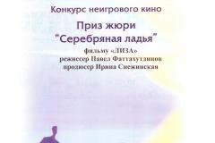 ЛизаСеребЛадья