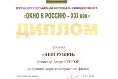 НеигрОкно-в-Росс