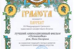 ОстановкаВстреча_2019