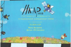 Остановка-Икар