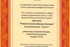 РВБ-Ассоциация