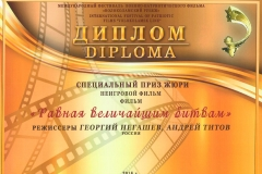 РВБ-Волоколамский-рубеж