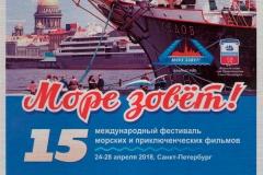 РВБ-Море-зовет