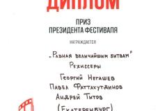РВБ-ПобВместе2