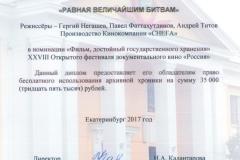 РВБ-РГАКФД