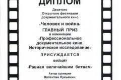РВБ-Человек-и-война