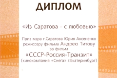 СССР-Саратов