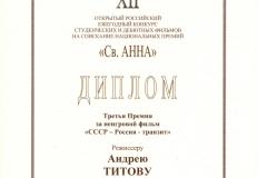 СССР-СвАнна