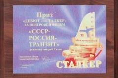 СССР-Сталкер