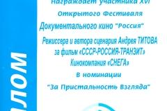 СССР-ТатьянинДень