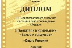 Сны-о-России-Кунаки
