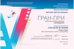 Счастье-Архангельск