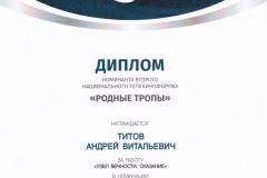 ТываСказаниеРодТропы
