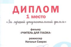 Учитель-Крым