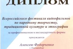 ШошоЭтногр