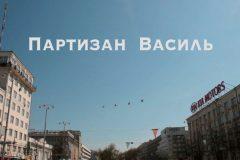 Партизан-Василь-3