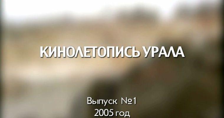 Кинолетопись Урала. Выпуск 1