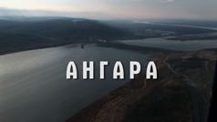 Великие реки Сибири. Ангара