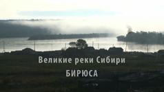 Великие реки Сибири.  Бирюса