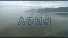 Великие реки Сибири. Лена
