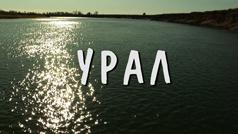 Великие реки Сибири. Урал