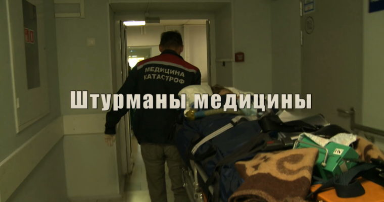 Штурманы медицины