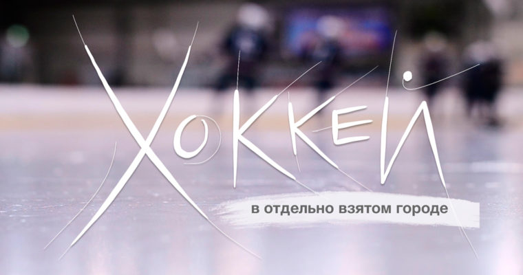 Хоккей в отдельно взятом городе  /  Hockey in one particular city