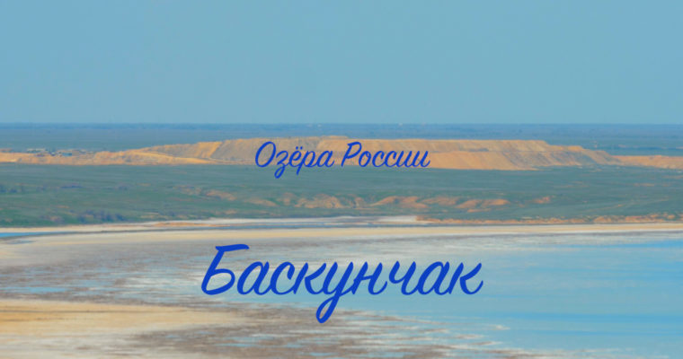 Озёра России. Баскунчак