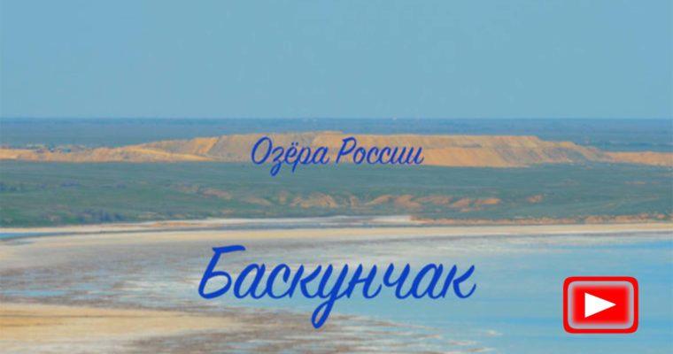 Озёра России. Баскунчак  /  Lakes of Russia. Baskunchak
