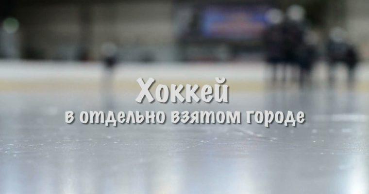 Хоккей в отдельно взятом городе