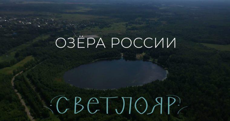 Озёра России. Светлояр  /  LAKES OF RUSSIA. Svetloyar
