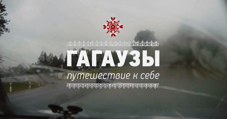 ГАГАУЗЫ. путешествие к себе  /  Gagauz. The journey to self