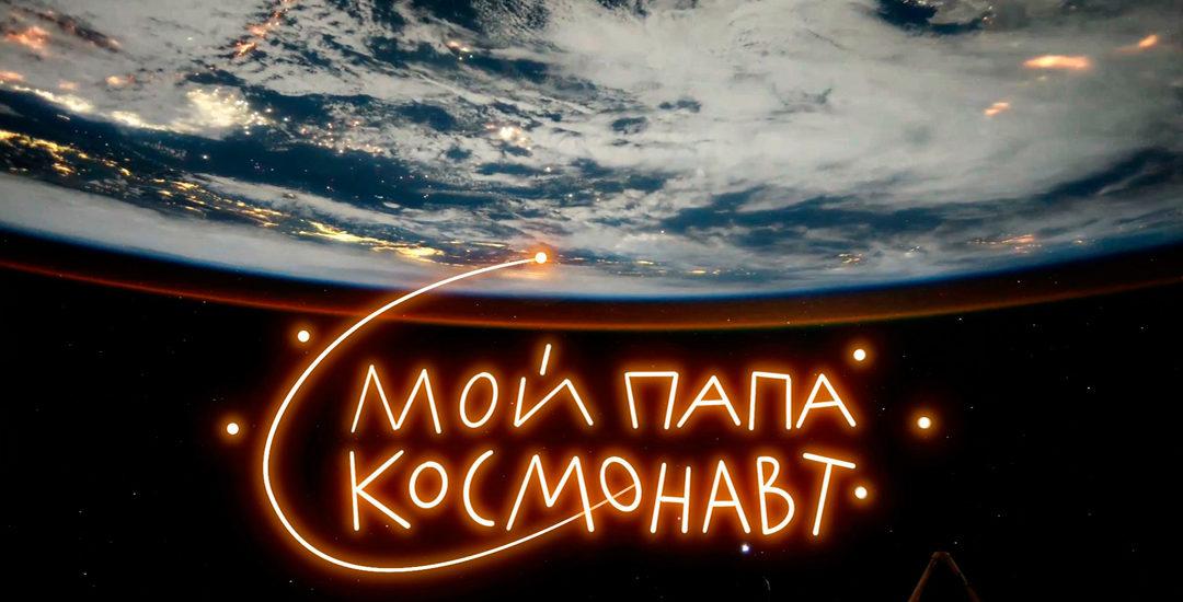 Мой папа космонавт  /  My dad is a cosmonaut