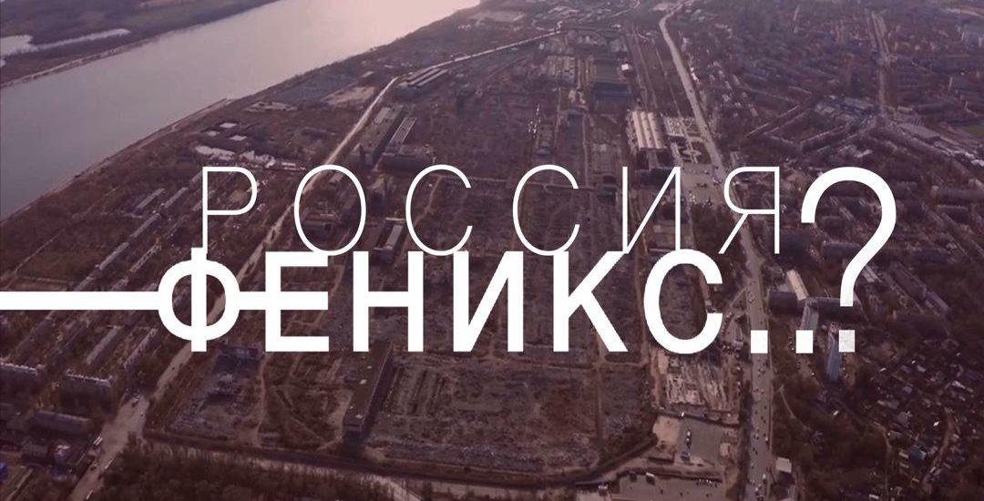 Россия – феникс?